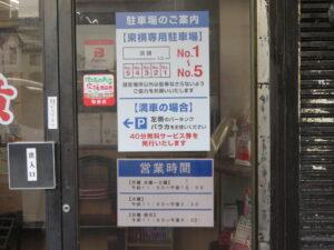 みそラーメン@ラーメン 東横 笹口店(新潟駅)営業時間