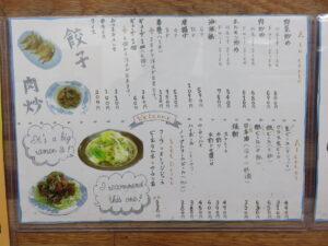 みそラーメン@ラーメン 東横 笹口店(新潟駅)メニュー2