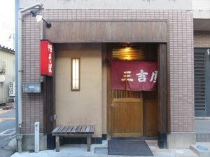 中華そば(並)@三吉屋 駅南けやき通り店(新潟駅)外観