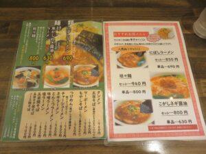 にぼしラーメン(細麺)@真ごころラーメン竹(亀有駅)メニュー1