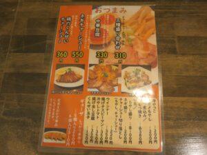 にぼしラーメン(細麺)@真ごころラーメン竹(亀有駅)おつまみメニュー