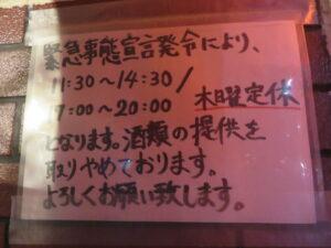 にぼしラーメン(細麺)@真ごころラーメン竹(亀有駅)営業時間