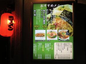 にぼしラーメン(細麺)@真ごころラーメン竹(亀有駅)メニューボード