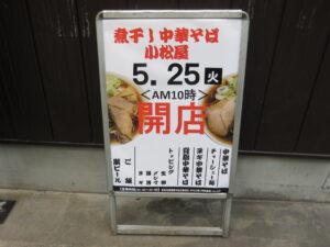 中華そば@煮干し中華そば 小松屋(中野駅)