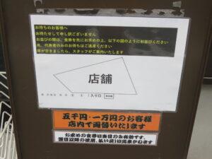 中華そば@煮干し中華そば 小松屋(中野駅)行列案内
