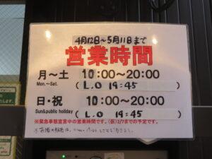 中華そば@煮干し中華そば 小松屋(中野駅)営業時間