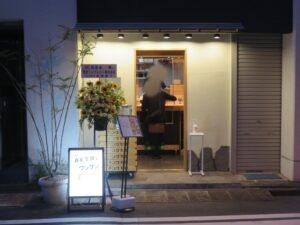 白だしワンタン麺@金龍(淡路町駅)外観