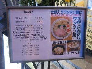 白だしワンタン麺@金龍(淡路町駅)メニューボード