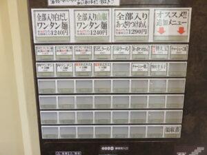 白だしワンタン麺@金龍(淡路町駅)券売機