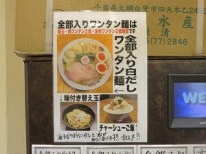 白だしワンタン麺@金龍(淡路町駅)券売機:上