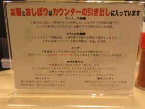 白だしワンタン麺@金龍(淡路町駅)こだわり