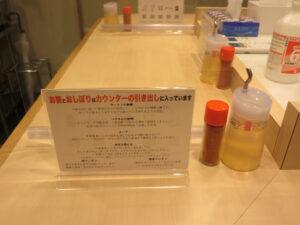 白だしワンタン麺@金龍(淡路町駅)卓上