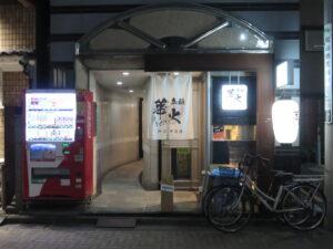 辛麺(中辛)@辛麺 華火 新宿御苑店(新宿御苑前駅)外観