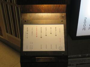 醤油らぁ麺@貝出汁らぁ麺 みぎわ(大宮駅)メニューボード