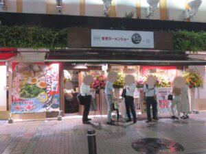 尾道ラーメン@東京ラーメンショーselection 極み麺 尾道ラーメン 喰海(池袋駅)外観