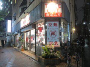 南ばん麺(メチャ辛)@南ばん亭(落合駅)外観