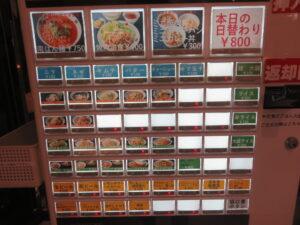 南ばん麺(メチャ辛)@南ばん亭(落合駅)券売機