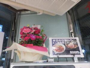 南ばん麺(メチャ辛)@南ばん亭(落合駅)券売機:上