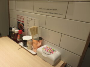 南ばん麺(メチャ辛)@南ばん亭(落合駅)卓上