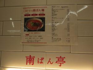 南ばん麺(メチャ辛)@南ばん亭(落合駅)メニュー