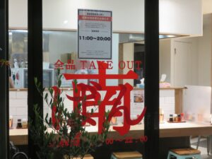 南ばん麺(メチャ辛)@南ばん亭(落合駅)営業時間