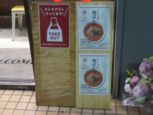 南ばん麺(メチャ辛)@南ばん亭(落合駅)メニューボード