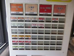 中華蕎麦 並@中華蕎麦 ひら井(北府中駅)券売機