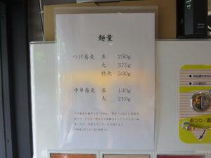 中華蕎麦 並@中華蕎麦 ひら井(北府中駅)券売機:上