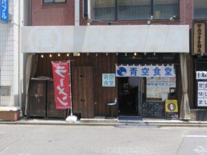 中華そば@青空食堂(国分寺駅)外観