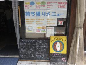 中華そば@青空食堂(国分寺駅)店頭