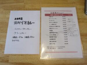 中華そば@青空食堂(国分寺駅)メニュー