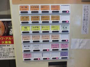 味噌@さっぽろラーメン 桑名 新宿御苑店(新宿御苑前駅)券売機