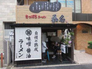 味噌@さっぽろラーメン 桑名 新宿御苑店(新宿御苑前駅)外観