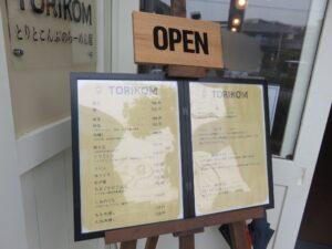 醤油@TORIKOM(神奈川県横浜市)メニューボード