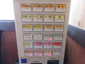 醤油@TORIKOM(神奈川県横浜市)券売機