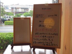醤油@TORIKOM(神奈川県横浜市)券売機:上