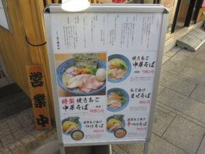焼きあご中華そば@麺や 飛武(荻窪駅)メニューボード