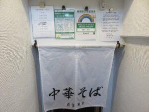 焼きあご中華そば@麺や 飛武(荻窪駅)営業時間