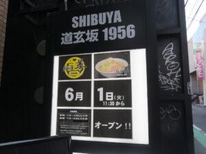 豚ラーメン 小@麺屋 善 渋谷道玄坂店(神泉駅)開店案内