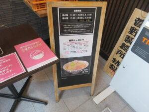 豚ラーメン 小@麺屋 善 渋谷道玄坂店(神泉駅)営業時間
