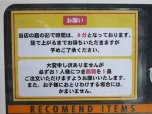 豚ラーメン 小@麺屋 善 渋谷道玄坂店(神泉駅)券売機:上