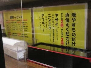 豚ラーメン 小@麺屋 善 渋谷道玄坂店(神泉駅)無料トッピング案内