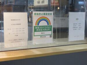 醤油SOBA@中華SOBA 惠ばら(下赤塚駅)営業時間