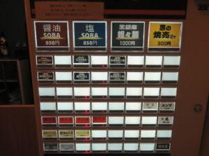 醤油SOBA@中華SOBA 惠ばら(下赤塚駅)券売機