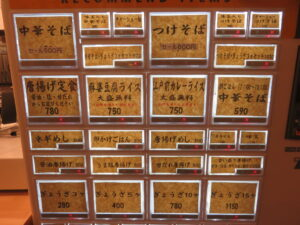 中華そば@築地の中華そば 伊蔵八(花小金井駅)券売機