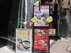 笑の家らーめん@横浜家系らーめん 笑の家 鶴屋町店(横浜駅)案内ボード