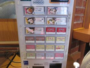 笑の家らーめん@横浜家系らーめん 笑の家 鶴屋町店(横浜駅)券売機