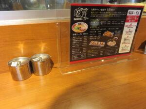 笑の家らーめん@横浜家系らーめん 笑の家 鶴屋町店(横浜駅)卓上