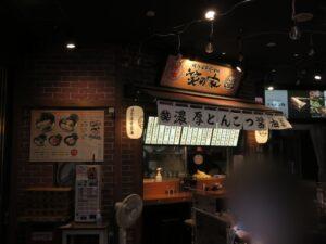 笑の家らーめん@横浜家系らーめん 笑の家 鶴屋町店(横浜駅)外観