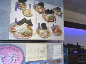 冷製・塩@中華蕎麦 きみのあーる(江戸川橋駅)券売機:上